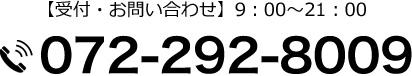 072-292-8009